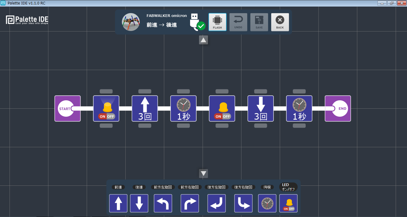 4足歩行のプログラミングロボットキット『ファブウォーカー』